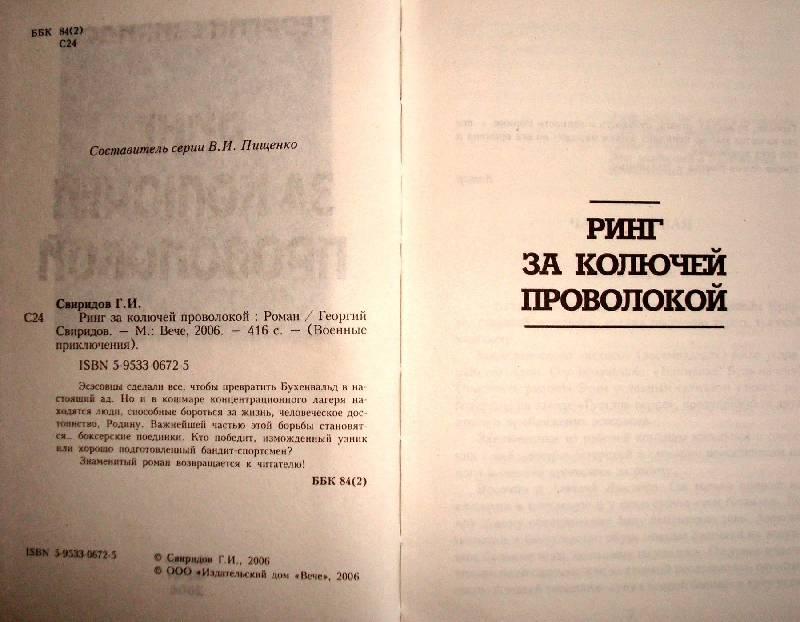 Иллюстрация 1 из 2 для Ринг за колючей проволокой: Роман - Георгий Свиридов | Лабиринт - книги. Источник: Мефи