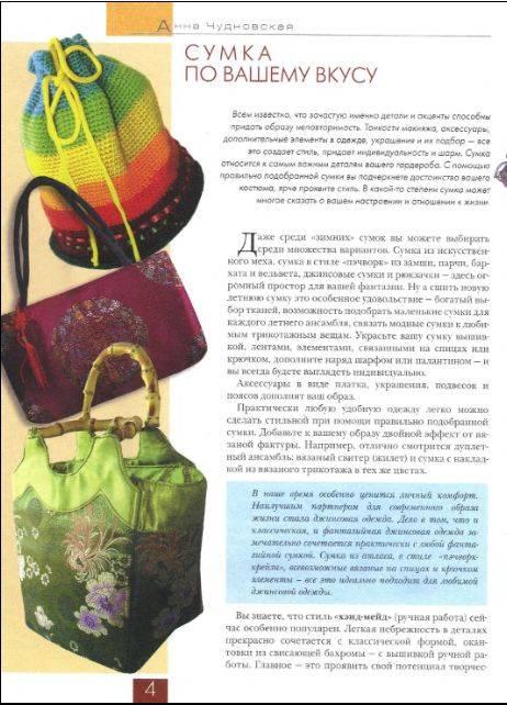Иллюстрации Стильные сумки от пляжных до гламурных - Анна Чудновская.
