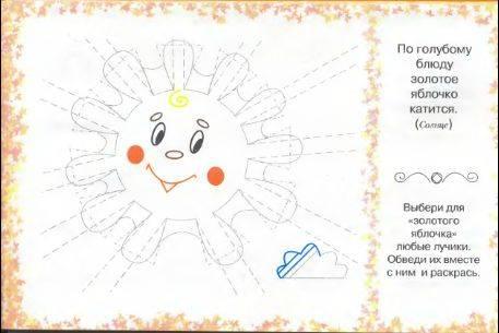 Иллюстрация 1 из 6 для Котик. Прописи-прятки. - Ирина Мальцева | Лабиринт - книги. Источник: enotniydrug