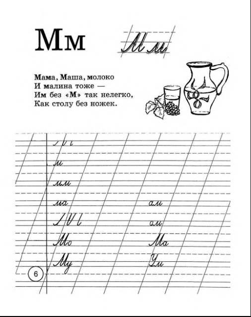 Иллюстрация 1 из 3 для Прописи-шаблон по русскому языку - Олег Завязкин | Лабиринт - книги. Источник: enotniydrug