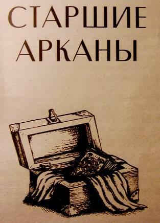 1. книги Таро для начинающих - П. Голландер. Иллюстрация. предыдущая.