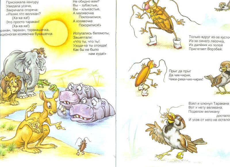 чуковский тараканище в картинках