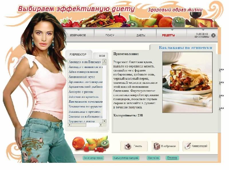 Рецепты эффективные для похудения