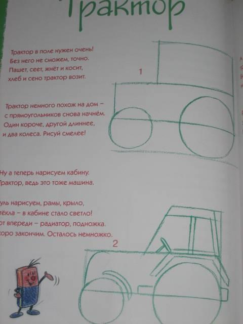 как рисовать красиво карандашом для детей.