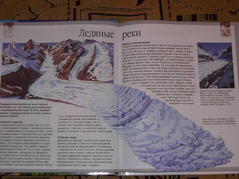 Иллюстрация 1 из 16 для Горы - Пьер Лефевр | Лабиринт - книги. Источник: ---Ирина----