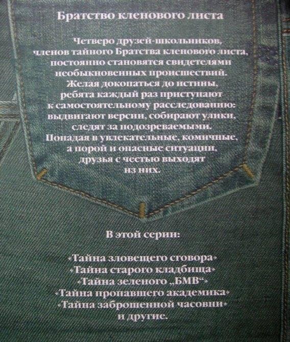 Иллюстрация 1 из 5 для Тайна украденной рукописи: Повесть - Иванов, Устинова   Лабиринт - книги. Источник: Rumeur