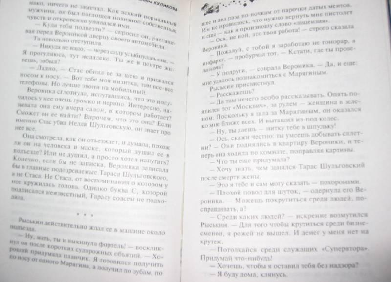 Иллюстрация 1 из 3 для Закон сохранения вранья: Повесть - Галина Куликова | Лабиринт - книги. Источник: Caaat