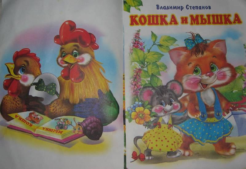 Иллюстрация 1 из 3 для Веселые друзья: Кошка и мышка - Владимир Степанов | Лабиринт - книги. Источник: Caaat