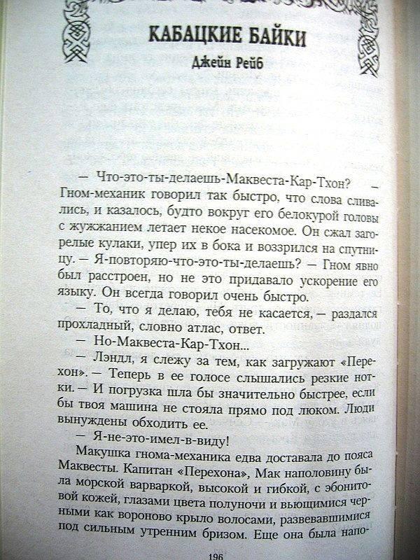 Иллюстрация 1 из 2 для Драконы Хаоса - Уэйс, Хикмэн | Лабиринт - книги. Источник: -=  Елена =-