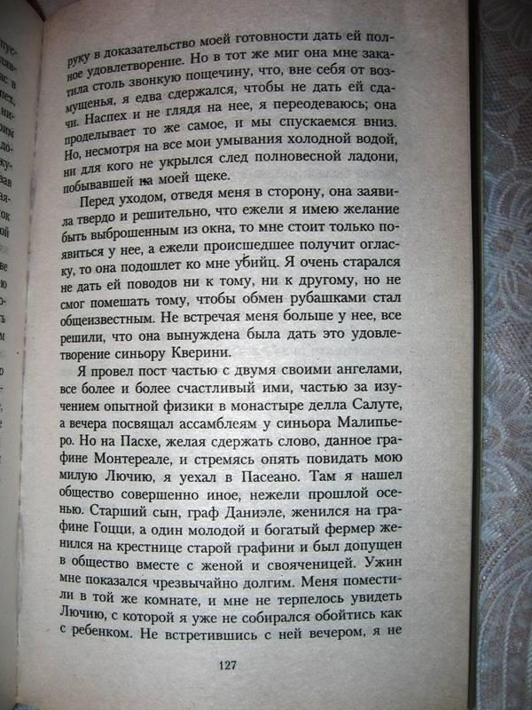 Иллюстрация 1 из 3 для Мемуары - Джованни Казанова   Лабиринт - книги. Источник: -=  Елена =-