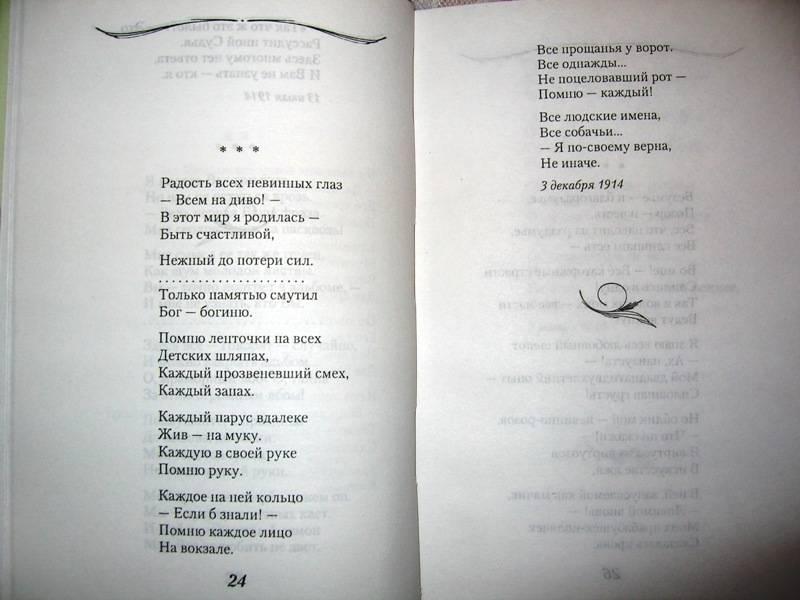 сочинения о творчетве марины цветаевой