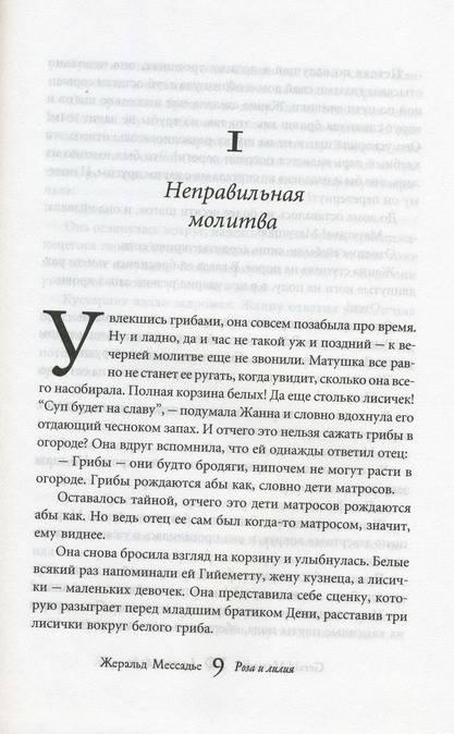Иллюстрация 1 из 3 для Роза и лилия - Жеральд Мессадье   Лабиринт - книги. Источник: bagirchik
