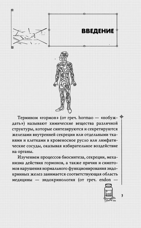 Иллюстрация 1 из 8 для Гормональная терапия. Не навреди! - Краснова, Макарова, Тундалева, Капустин | Лабиринт - книги. Источник: Panterra