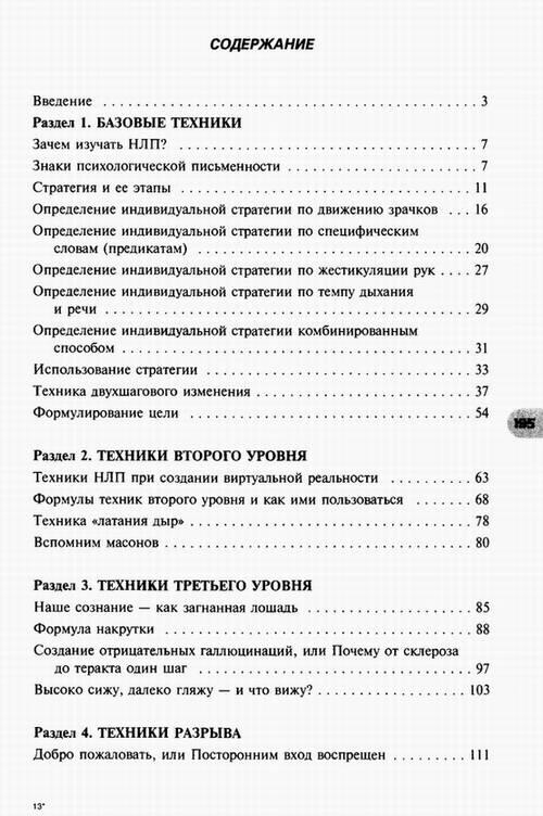 Иллюстрация 1 из 6 для НЛП по-русски - Дмитрий Воедилов | Лабиринт - книги. Источник: Panterra