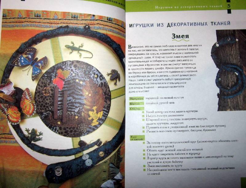 Иллюстрация 1 из 8 для Мягкая игрушка по правилам и без - Ксения Митителло | Лабиринт - книги. Источник: Спанч Боб