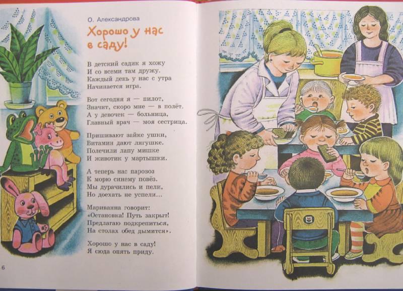 Открытки здравствуй детский сад 72