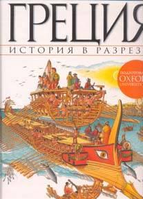 Иллюстрация 1 из 7 для Греция | Лабиринт - книги. Источник: Татьяна А.