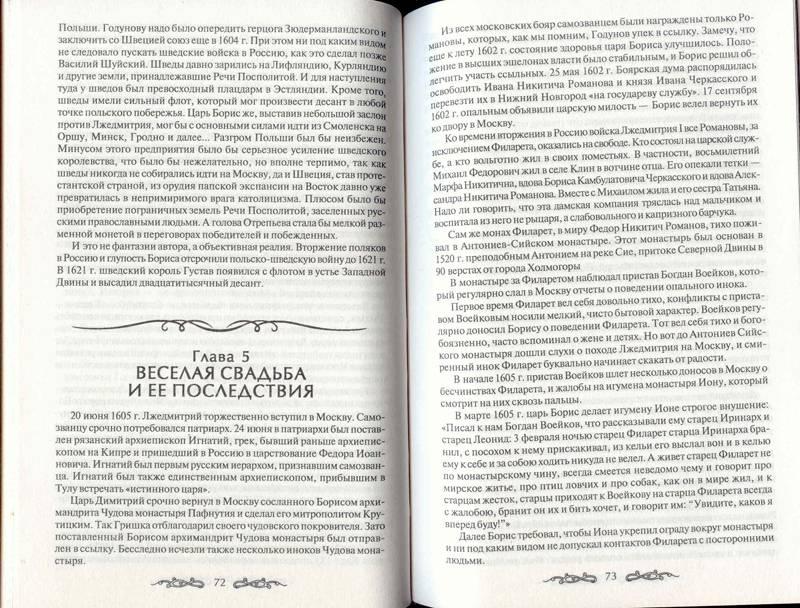 Иллюстрация 1 из 4 для Польша. Непримиримое соседство - Александр Широкорад   Лабиринт - книги. Источник: Бетельгейзе