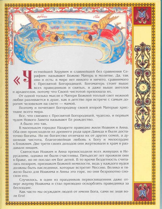 Иллюстрация 1 из 4 для Пресвятая Богородица - Георгий Юдин | Лабиринт - книги. Источник: Бетельгейзе