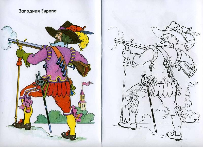 Иллюстрация 1 из 2 для Посмотри и раскрась: Мушкетеры | Лабиринт - книги. Источник: РИВА