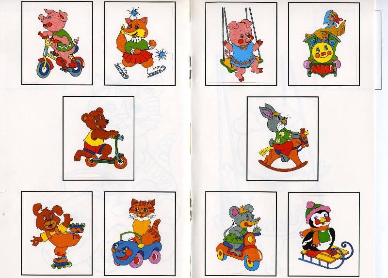 Иллюстрация 1 из 2 для Мы катаемся. Наклей и раскрась   Лабиринт - книги. Источник: РИВА