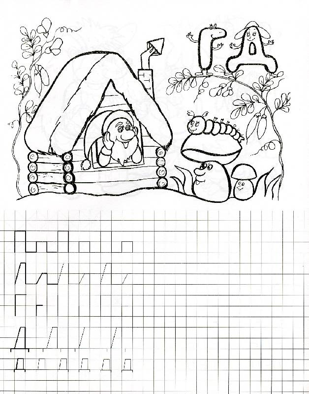 Иллюстрация 1 из 5 для Прописи: Учим азбуку - О. Голенищева | Лабиринт - книги. Источник: РИВА