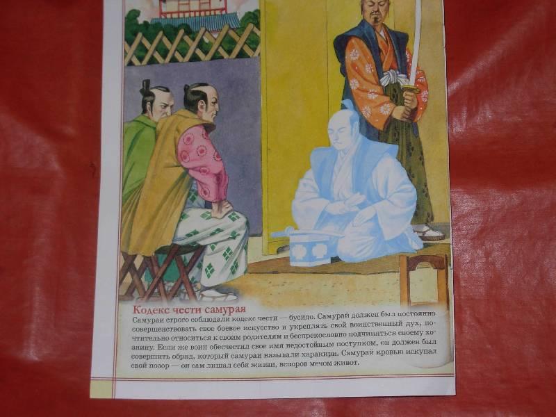 Иллюстрация 1 из 7 для Самураи - Е. Шарикова | Лабиринт - книги. Источник: ---Марго----