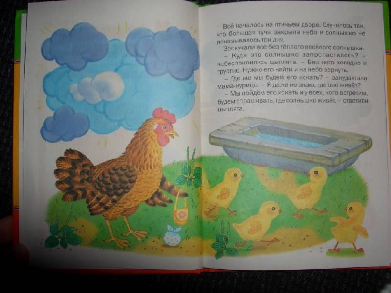 Иллюстрация 1 из 13 для У солнышка в гостях: Сказки | Лабиринт - книги. Источник: sher