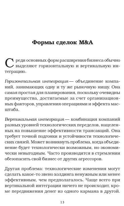 Иллюстрация 1 из 12 для Рейдерские захваты. Узаконенный разбой - Юрий Борисов | Лабиринт - книги. Источник: Joker