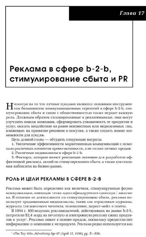 Иллюстрация 1 из 2 для Бизнес-маркетинг - Браерти, Эклс, Ридер | Лабиринт - книги. Источник: Joker