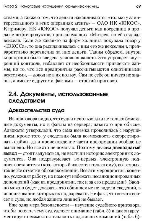 Иллюстрация 1 из 3 для Налоговые схемы, за которые посадили Ходорковского - Артем Родионов | Лабиринт - книги. Источник: Joker