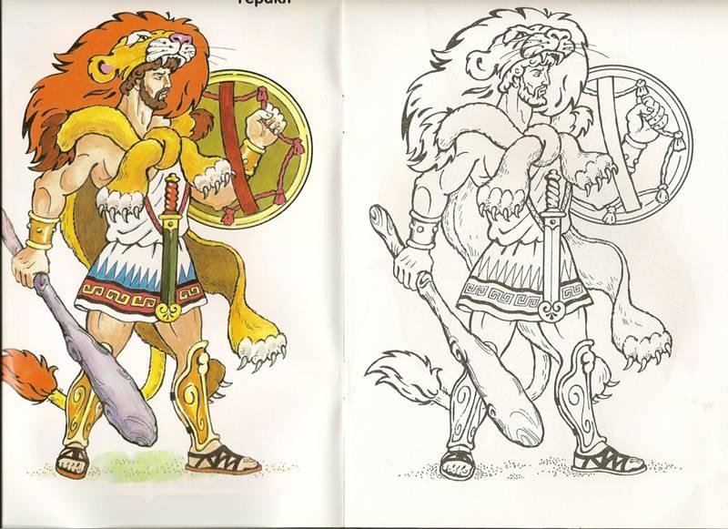 Иллюстрация 1 из 3 для Посмотри и раскрась: Герои легенд | Лабиринт - книги. Источник: farnor
