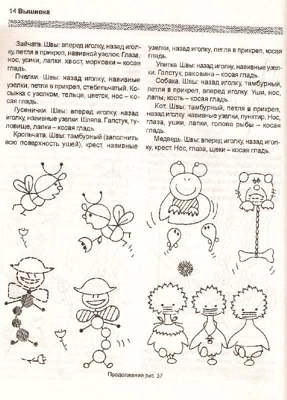 Иллюстрация 1 из 3 для Вышивка - Выгонов, Галямова | Лабиринт - книги. Источник: Cattus