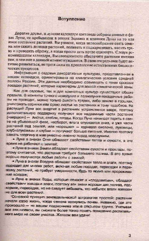 Иллюстрация 1 из 6 для Лунный календарь цветовода на 2009 год - Шошина, Красавцева | Лабиринт - книги. Источник: С  М В