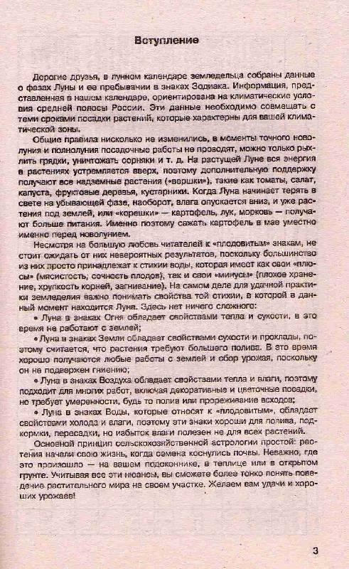 Иллюстрация 1 из 3 для Лунный календарь земледельца на 2009 год - Шошина, Красавцева | Лабиринт - книги. Источник: С  М В
