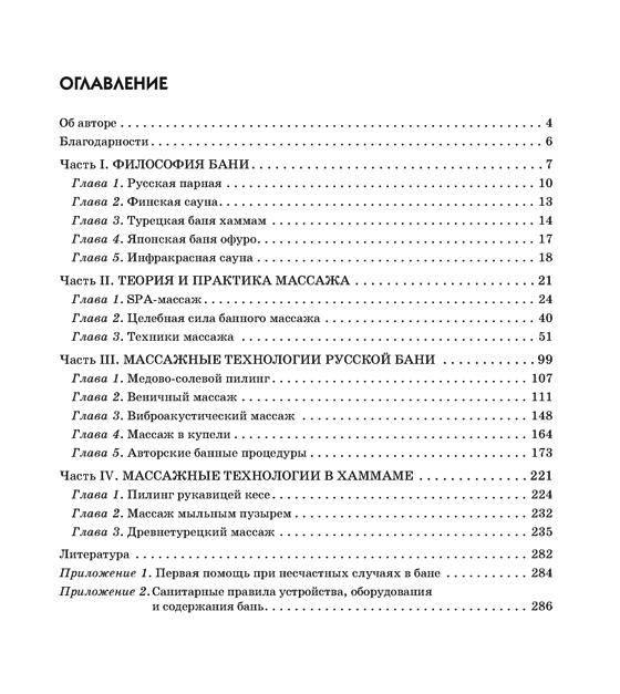Иллюстрация 1 из 13 для Банный массаж. 2-е издание - Виктор Огуй | Лабиринт - книги. Источник: С  М В