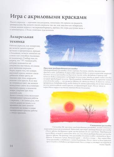 К книге рисуем акриловыми красками