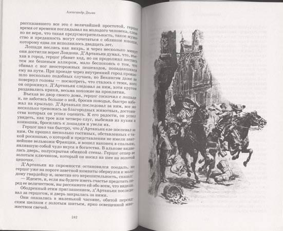 Иллюстрация 1 из 4 для Три мушкетера: Роман - Александр Дюма | Лабиринт - книги. Источник: Белый Кролик
