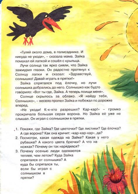 Иллюстрация 1 из 22 для Зайка и солнышко (Развитие речи, эмоции 1-3 года) - Любовь Павлова | Лабиринт - книги. Источник: OOlga