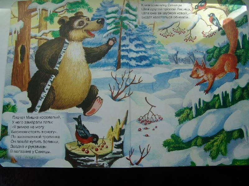 Песня почему медведь зимой спит слушать бесплатно