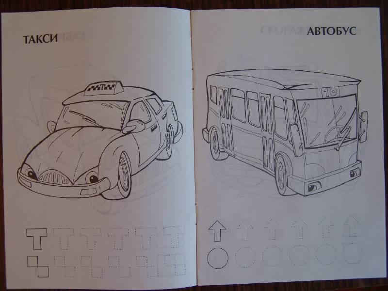 Иллюстрация 1 из 3 для Машинки: Прописи-раскраска для малышей | Лабиринт - книги. Источник: Лаванда