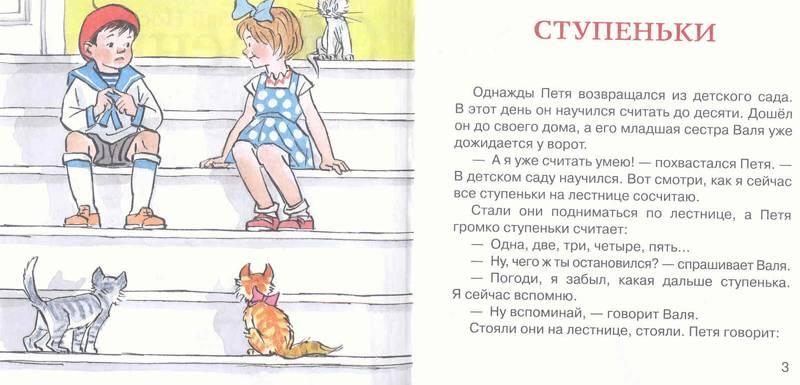 Иллюстрация 1 из 6 для Ступеньки - Николай Носов | Лабиринт - книги. Источник: SvetaSan