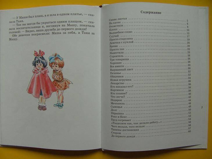 Иллюстрация 27 из 27 для волшебное слово