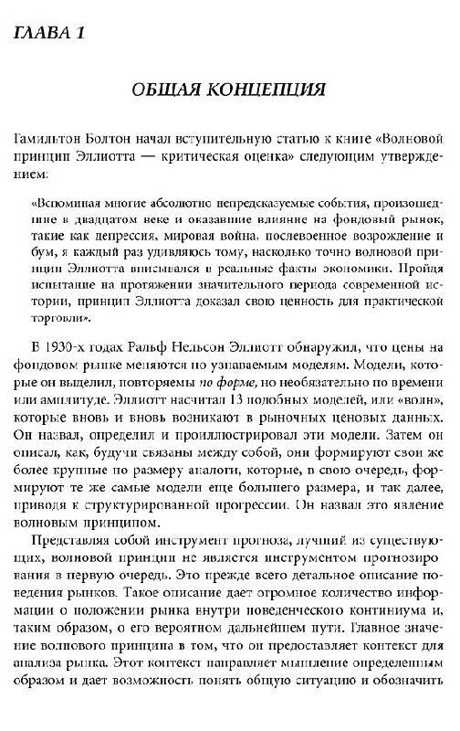 Иллюстрация 1 из 5 для Волновой принцип Эллиотта: Ключ к пониманию рынка - Преткер, Фрост   Лабиринт - книги. Источник: vybegasha