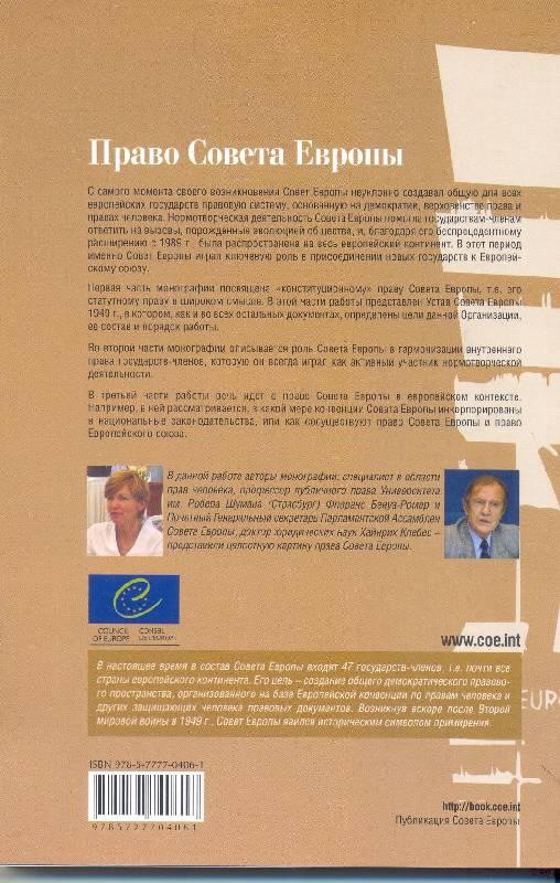 Иллюстрация 1 из 4 для Право Совета Европы. На пути к общеевропейскому правовому пространству - Бенуа-Ромер, Клебес | Лабиринт - книги. Источник: Бри