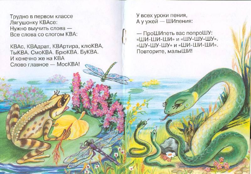 Иллюстрация 1 из 2 для Язык зверей - Андрей Усачев | Лабиринт - книги. Источник: iozhka