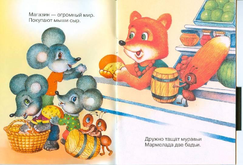 Иллюстрация 1 из 2 для В магазине - Андрей Усачев | Лабиринт - книги. Источник: iozhka