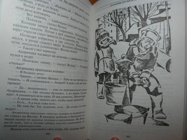 Иллюстрация 1 из 2 для Трое с площади Карронад. Рассекающий пенные гребни - Владислав Крапивин   Лабиринт - книги. Источник: Tais
