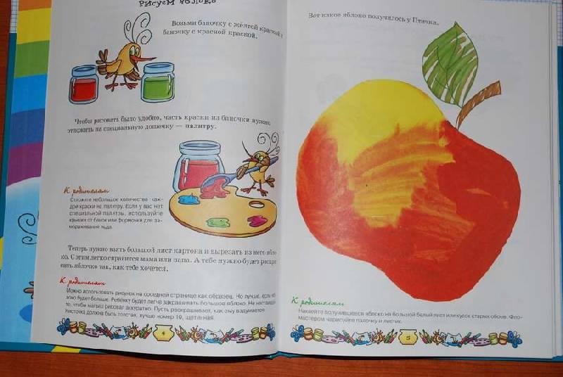 Иллюстрация 1 из 2 для Школа рисования. Уроки кисточки. Для детей 3-6 лет - Е. Данилова | Лабиринт - книги. Источник: Бутягина Наталья Георгиевна