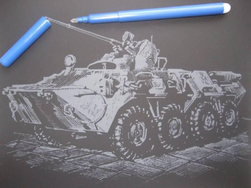 Иллюстрация 1 из 2 для Гравюра: Военная техника. Бронетранспортер | Лабиринт - игрушки. Источник: Klyukofka
